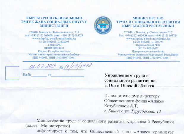 "The status of the social project ""Family for everyone"" - support from the Ministry of Labor of the Kyrgyz Republic"