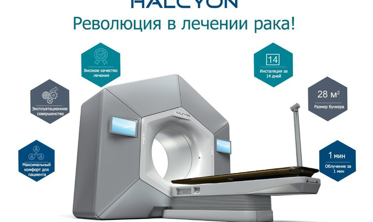 Radiotherapy center