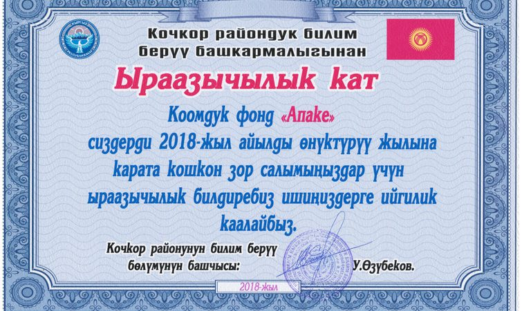 ACKNOWLEDGMENTS FOR A CHILDREN PLAYGROUND IN KINDERGARTEN FROM THE DEPARTMENT OF EDUCATION OF KOCHKOR DISTRICT!