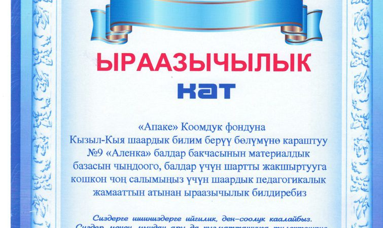 "Appreciation for assistance to the KINDERGARTEN ""ALENKA"", KYZYL-KIYA TOWN"