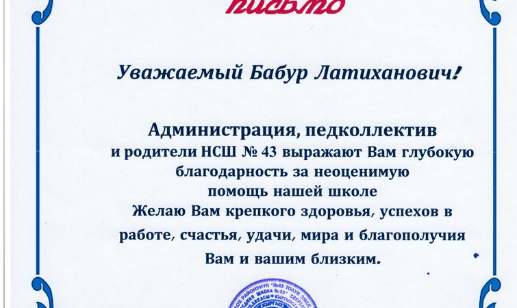 ACKNOWLEDGMENTS FROM THE SECONDARY SCHOOL OF A RESIDENTIAL AREA AK-BATA, BISHKEK.